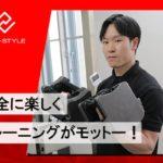 安全に楽しくトレーニングがモットー!リタスタイル熊本新市街店の岩村トレーナー