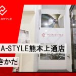 RITA-STYLE(リタスタイル)熊本上通店への行きかた