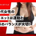 40代女性のダイエットは運動と食事のバランスが大切!ムリをせずにリバウンドしない体を作る方法