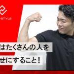 夢はたくさんの人を幸せにすること! リタスタイル熊本上通店の加治屋エリアマネージャー