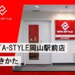 RITA-STYLE(リタスタイル)岡山駅前店への行きかた