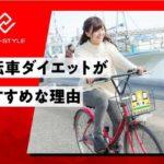 自転車ダイエットをインストラクターがおすすめする理由。口コミから、お腹・太ももに効果がでる検証結果がわかった。
