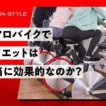 エアロバイクでダイエットは効果的か・トレーニング体験談を検証して導き出したメリット・デメリットを解説します。