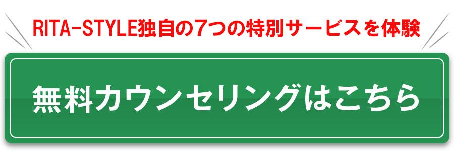 リタスタイル長崎浜町無料カウンセリング