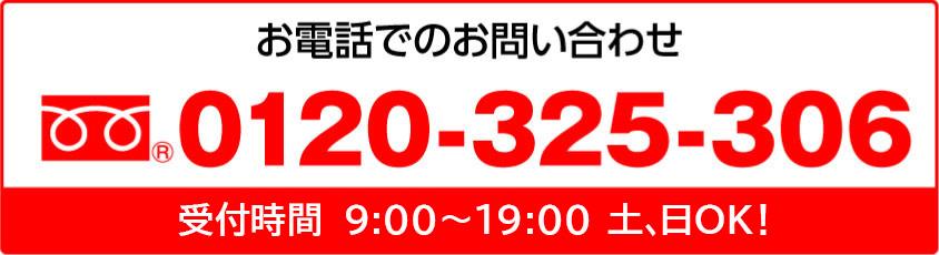リタスタイル電話番号