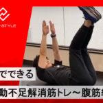パーソナルトレーナーが教える、家でできる運動不足解消筋トレ~腹筋編
