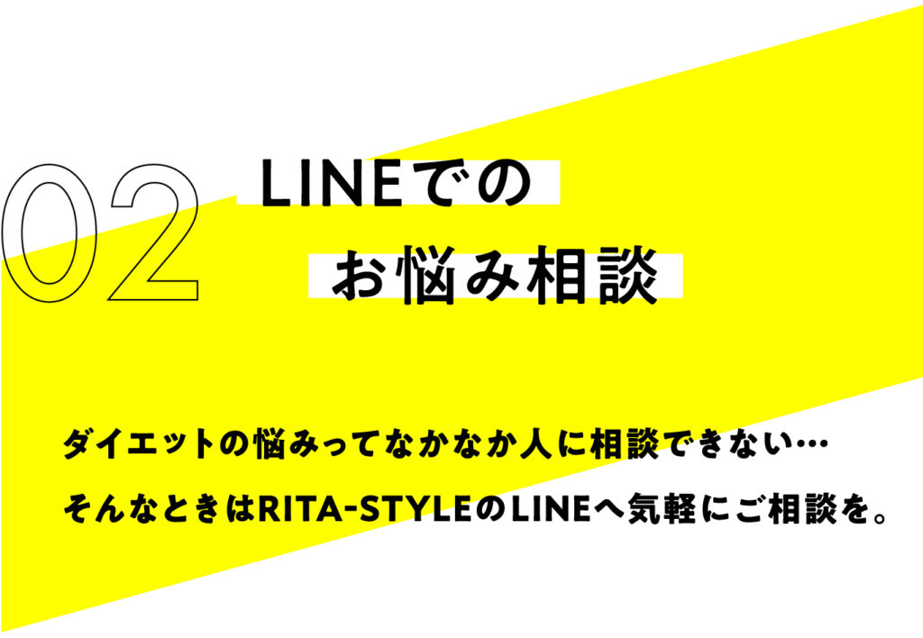 LINEお悩み相談