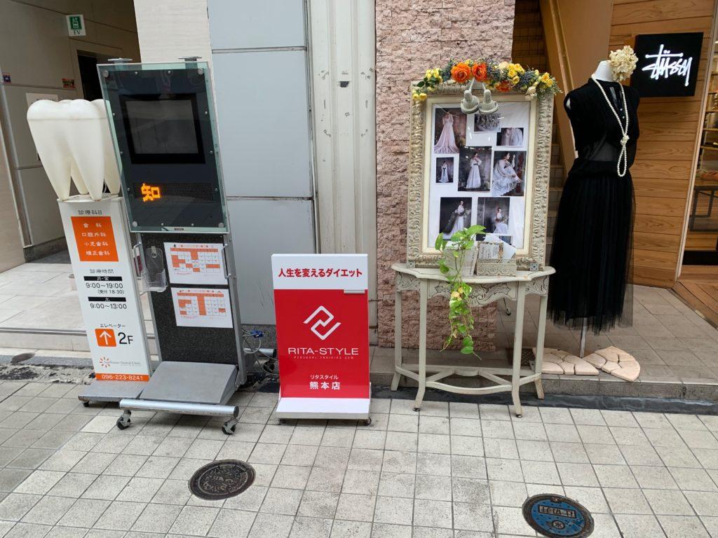リタスタイル熊本上通店外観