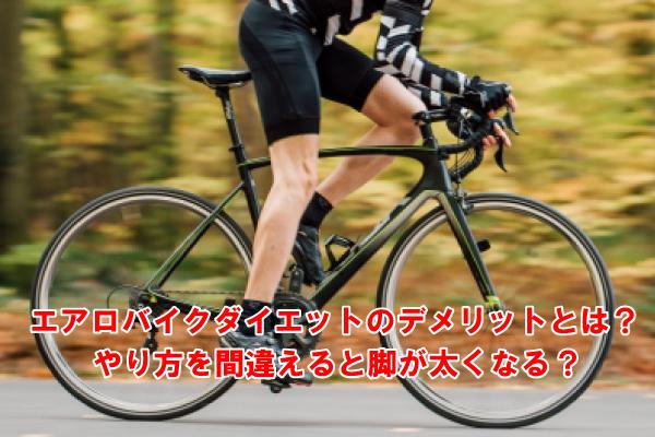 自転車乗る人