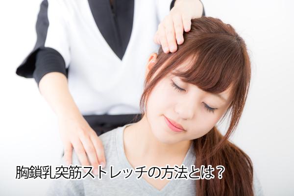 首ほぐす女性