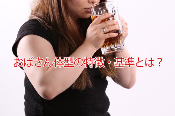 ビール飲むおばさん