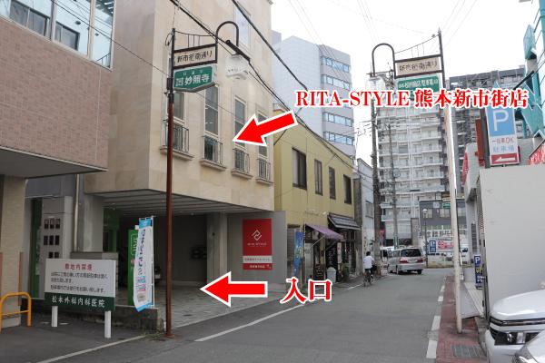 リタスタイル熊本新市街店