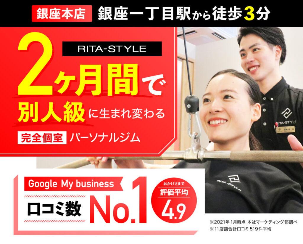 ダイエット専門パーソナルトレーニングジムリタスタイル銀座本店 | RITA-STYLE(リタスタイル)