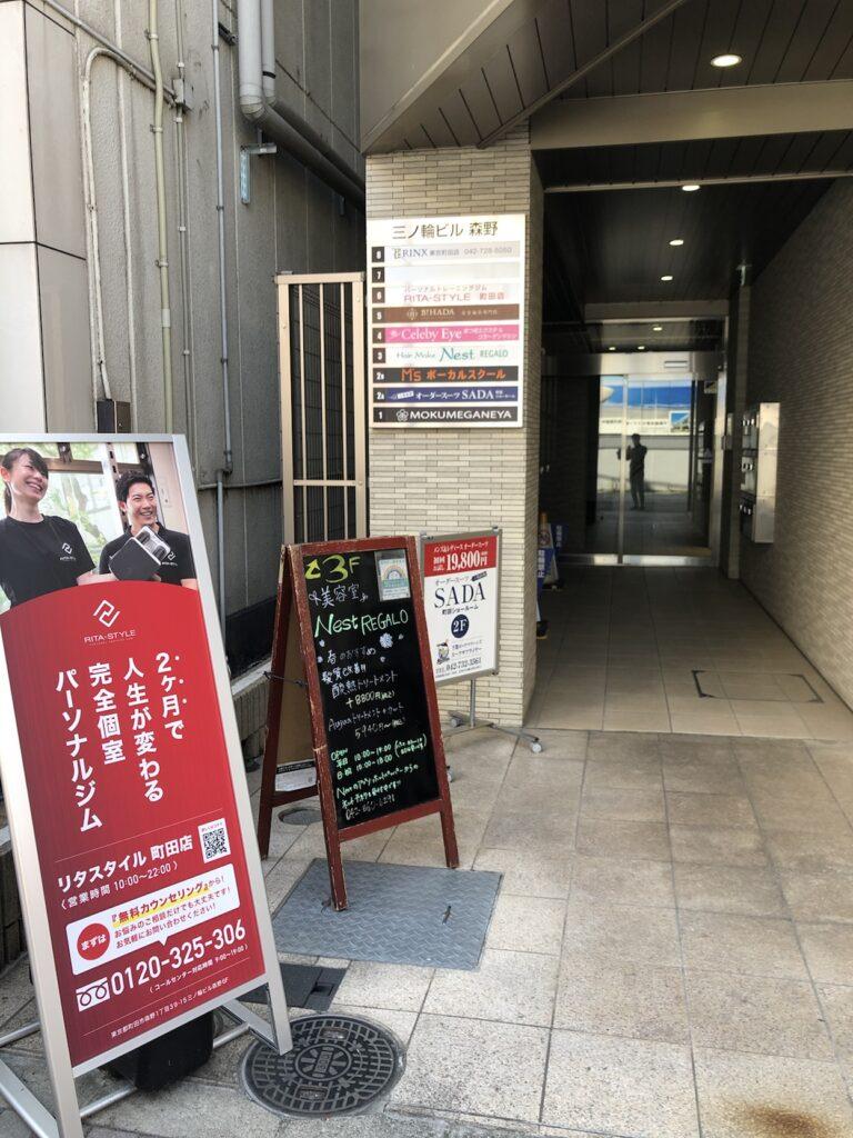 リタスタイル町田店の入り口