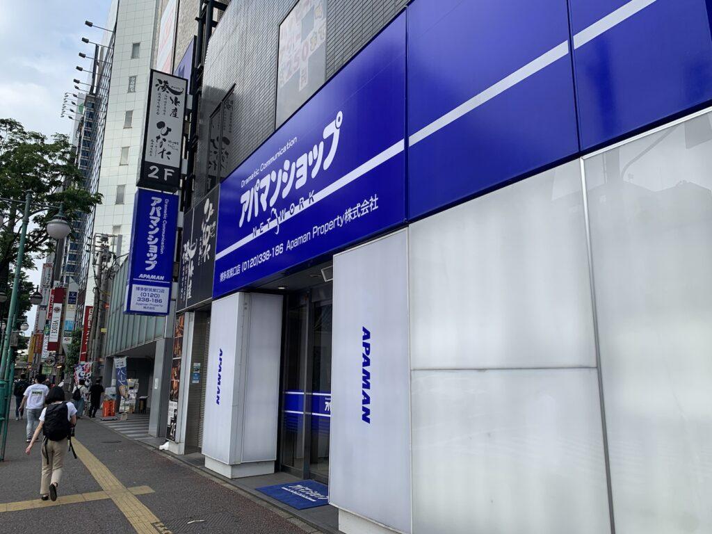 リタスタイル博多筑紫口店近くのアパマンショップ