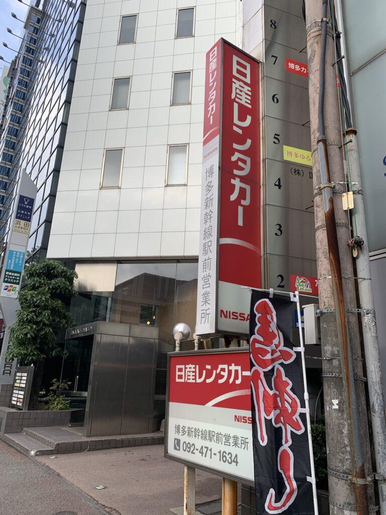 リタスタイル博多筑紫口店近くのレンタカー店