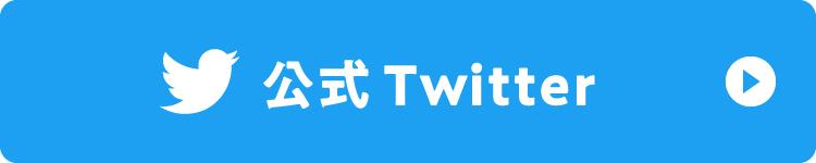 リタスタイル公式ツイッター